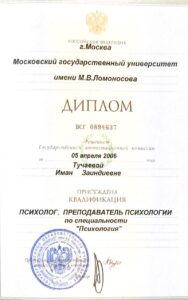 диплом образование Иман Тучаева